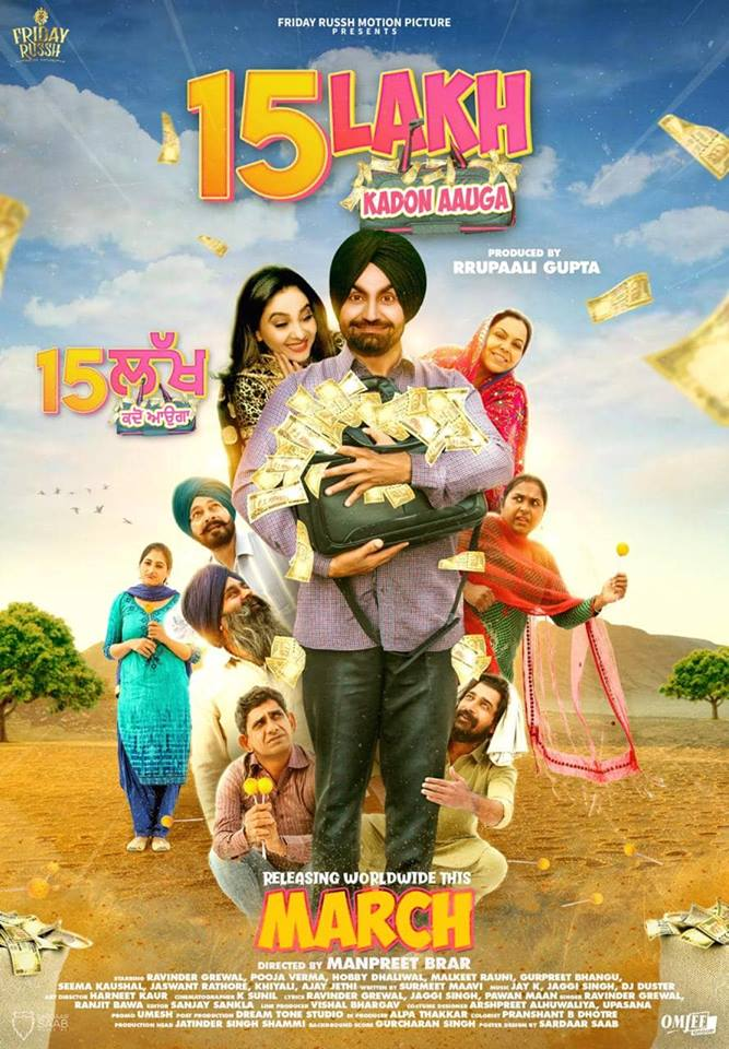 15 Lakh Kado Aauga (2019) Punjabi Movie 480p AMZN HDRip x264 ESubs 450MB